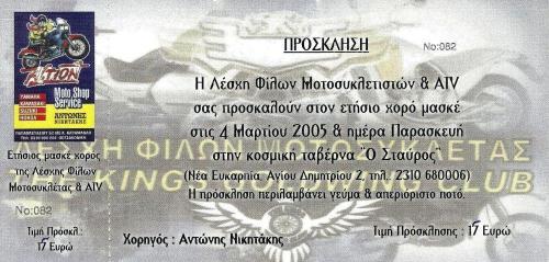 2005 ΠΡΟΣΚΛΗΣΗ  low