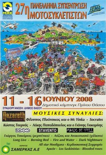 27η Πανελλήνια (0)