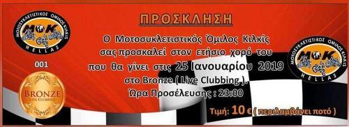 1-25 ΜΟΚ πάρτυ (1)